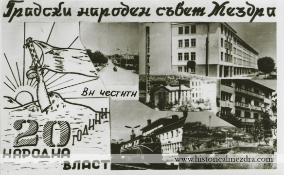 mezdra_1964