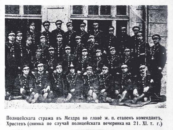 mezdra_policeiska_straja