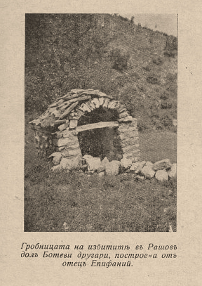 grobnitsa