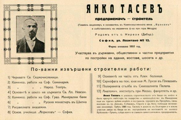 yankotasev